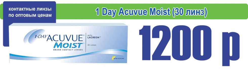 1-Day_Acuvue_Moist